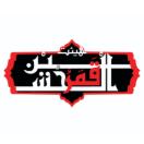 Heyat_ghamar_alhosein